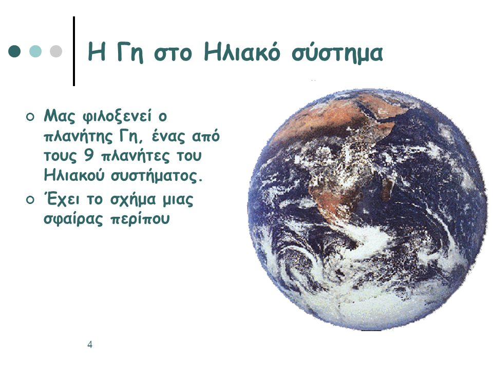 Η Γη στο Ηλιακό σύστημα Μας φιλοξενεί ο πλανήτης Γη, ένας από τους 9 πλανήτες του Ηλιακού συστήματος.
