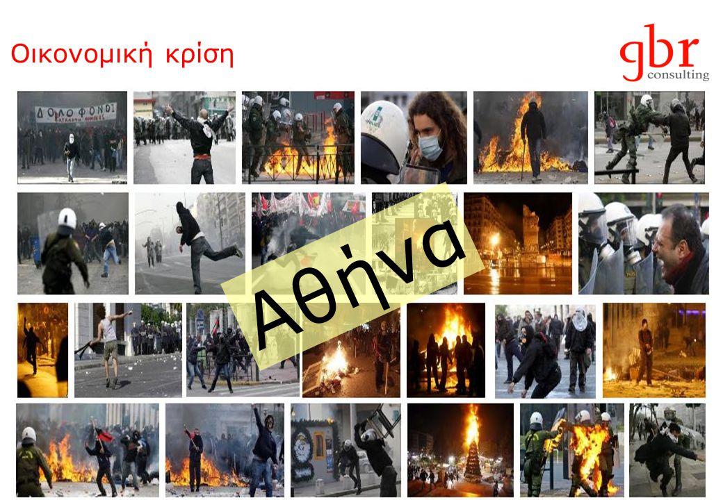 Οικονομική κρίση Αθήνα