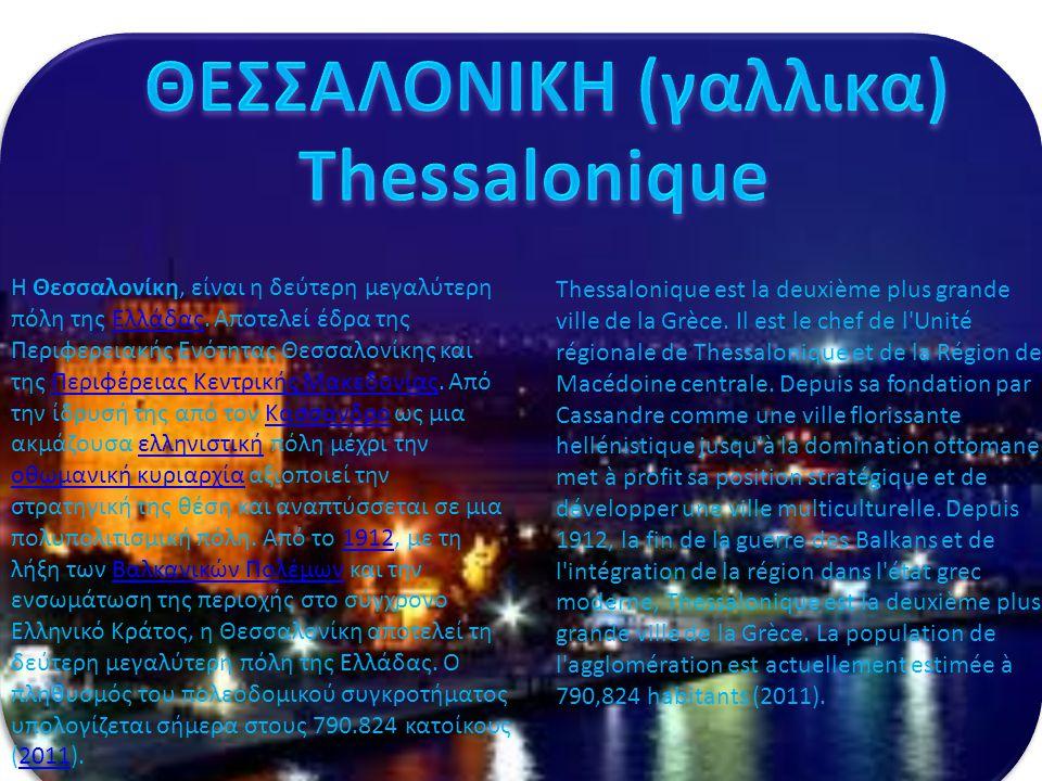 ΘΕΣΣΑΛΟΝΙΚΗ (γαλλικα)