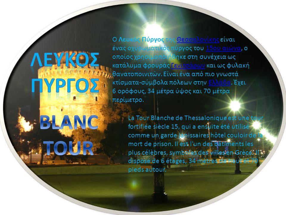 ΛΕΥΚΟΣ ΠΥΡΓΟΣ Λευκοσ πυργοσ Tour Blanche BLANC TOUR