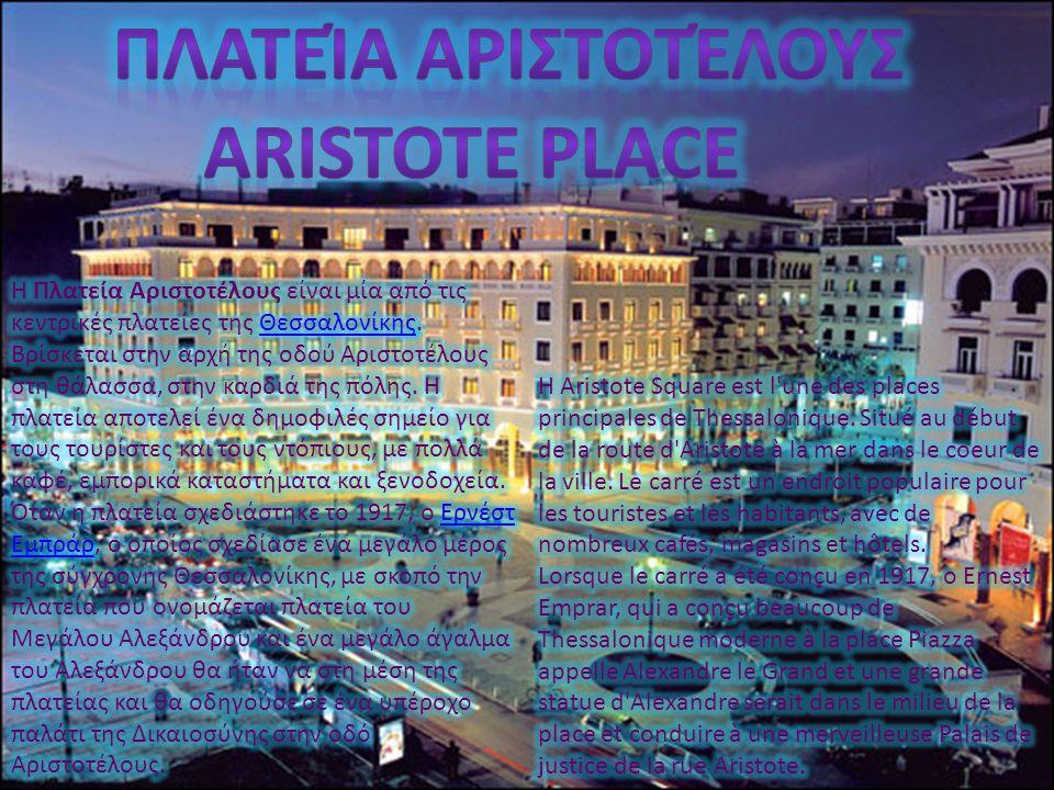 Πλατεία Αριστοτέλους Aristote place