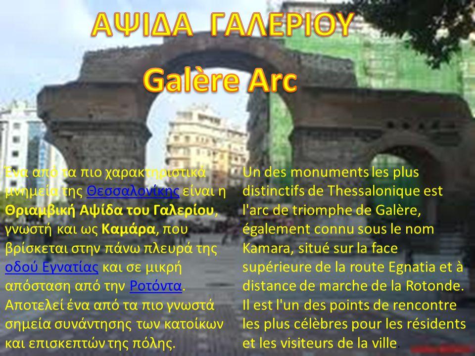 ΑΨΙΔΑ ΓΑΛΕΡΙΟΥ Galère Arc