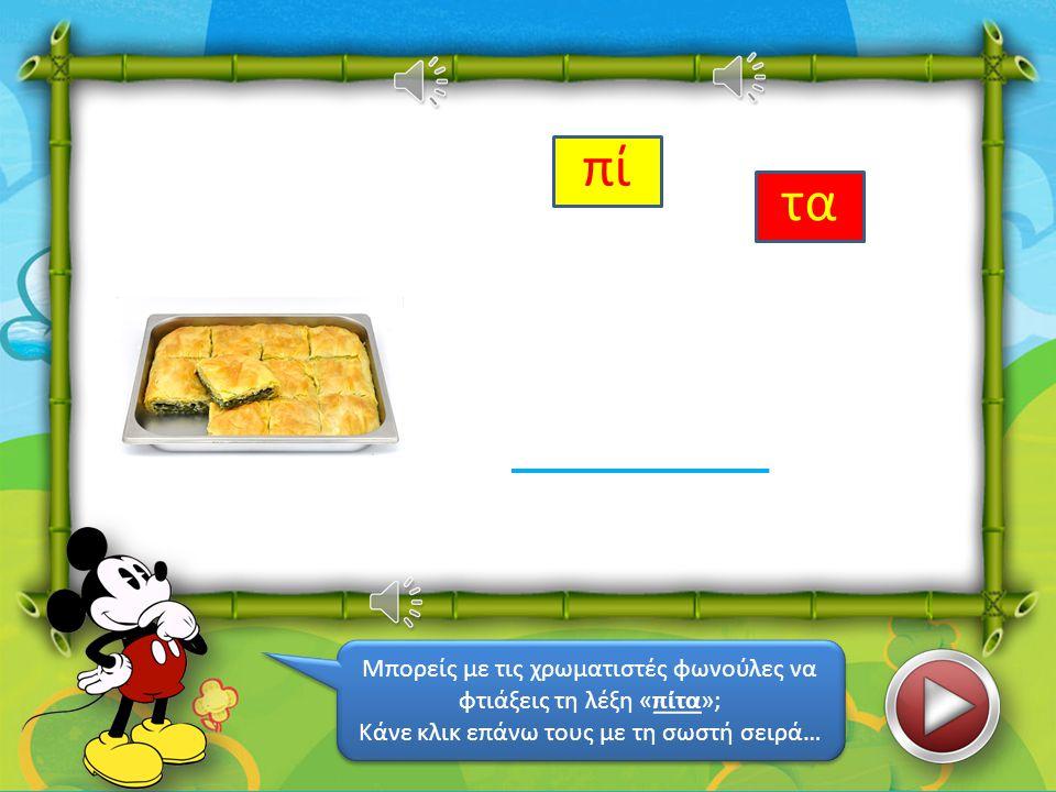 πί τα Μπορείς με τις χρωματιστές φωνούλες να φτιάξεις τη λέξη «πίτα»;