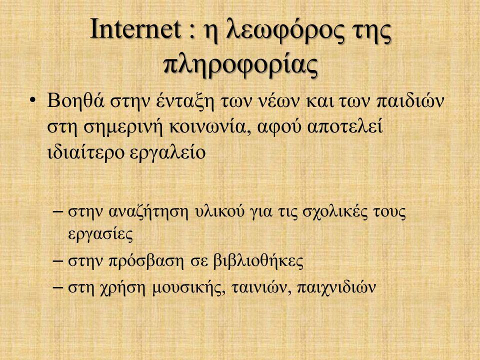 Internet : η λεωφόρος της πληροφορίας