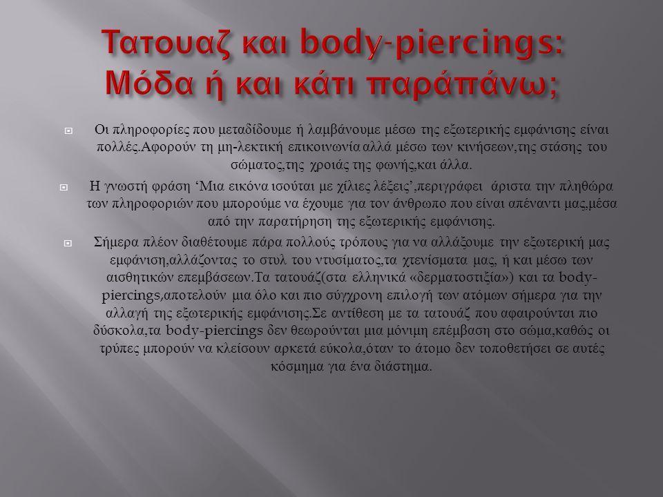 Τατουαζ και body-piercings: Μόδα ή και κάτι παράπάνω;