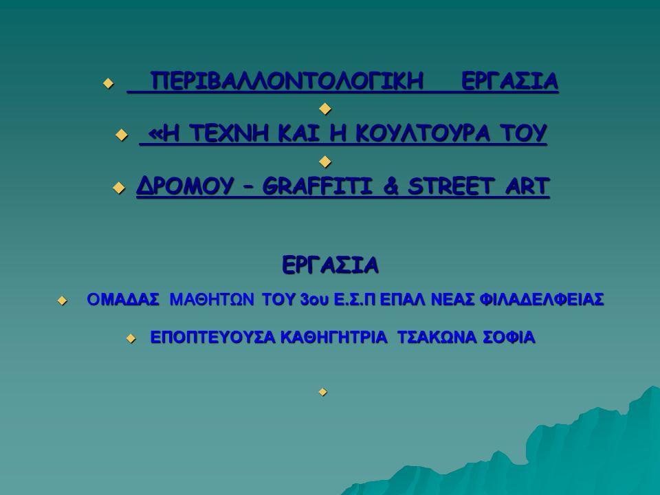 «Η ΤΕΧΝΗ ΚΑΙ Η ΚΟΥΛΤΟΥΡΑ ΤΟΥ ΔΡΟΜΟΥ – GRAFFITI & STREET ART ΕΡΓΑΣΙΑ