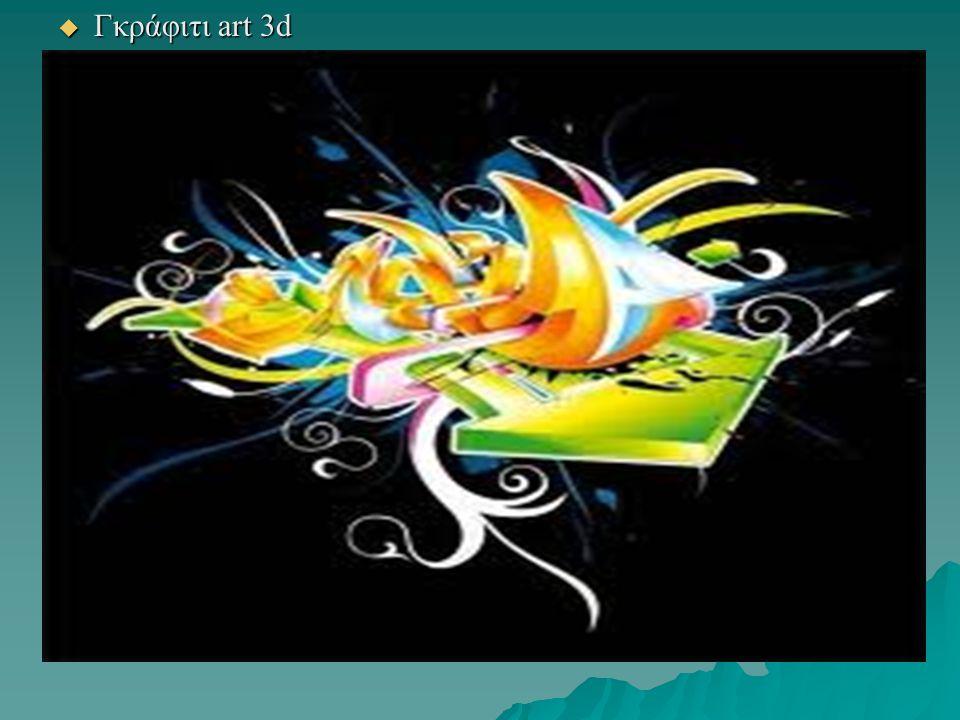 Γκράφιτι art 3d