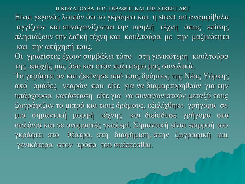 Η ΚΟΥΛΤΟΥΡΑ ΤΟΥ ΓΚΡΑΦΙΤΙ ΚΑΙ ΤΗΣ STREET ART