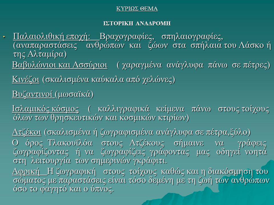 Βαβυλώνιοι και Ασσύριοι ( χαραγμένα ανάγλυφα πάνω σε πέτρες)