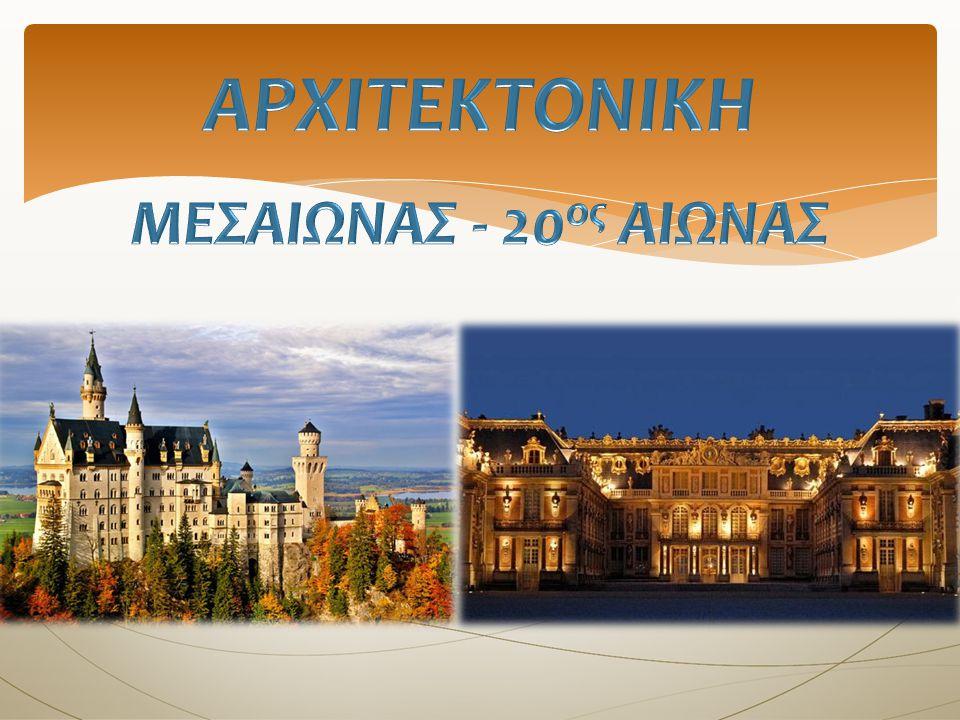 ΑΡΧΙΤΕΚΤΟΝΙΚΗ ΜΕΣΑΙΩΝΑΣ - 20ος ΑΙΩΝΑΣ