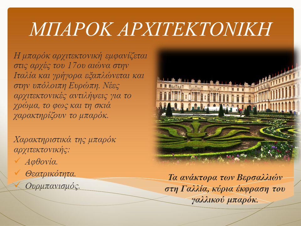 ΜΠΑΡΟΚ ΑΡΧΙΤΕΚΤΟΝΙΚΗ