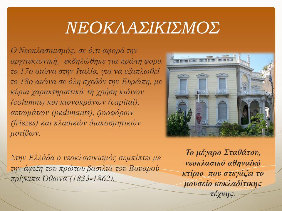 ΝΕΟΚΛΑΣΙΚΙΣΜΟΣ