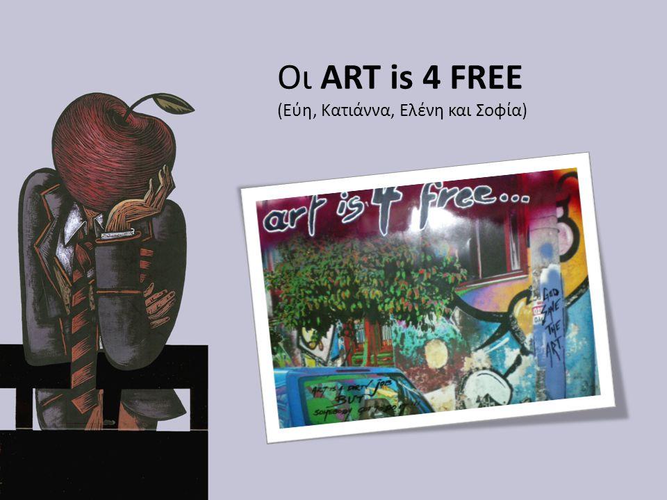 Οι ART is 4 FREE (Εύη, Κατιάννα, Ελένη και Σοφία)