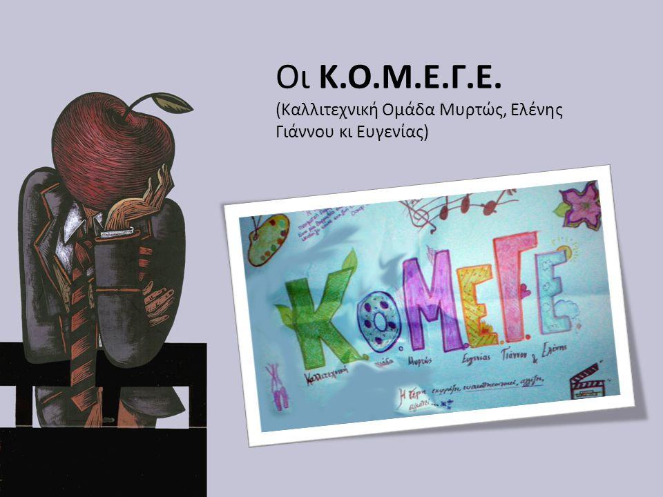 Οι K.O.M.Ε.Γ.Ε. (Καλλιτεχνική Ομάδα Μυρτώς, Ελένης Γιάννου κι Ευγενίας)