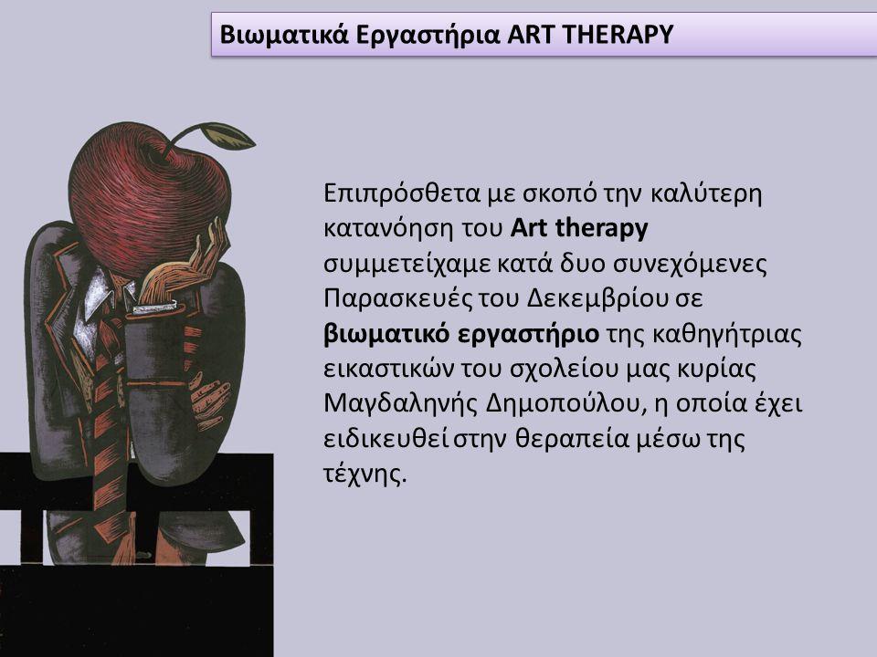 Βιωματικά Εργαστήρια ART THERAPY
