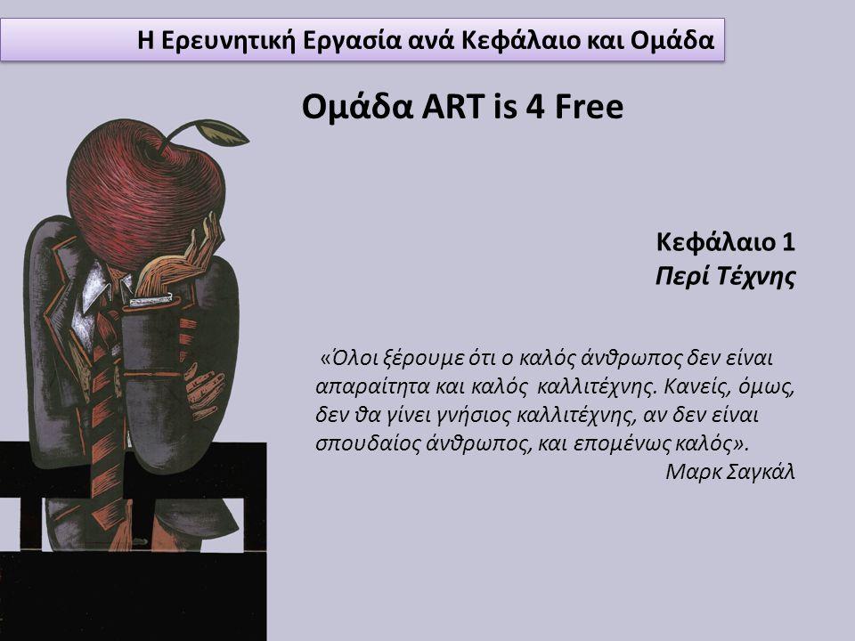 Ομάδα ART is 4 Free Η Ερευνητική Εργασία ανά Κεφάλαιο και Ομάδα