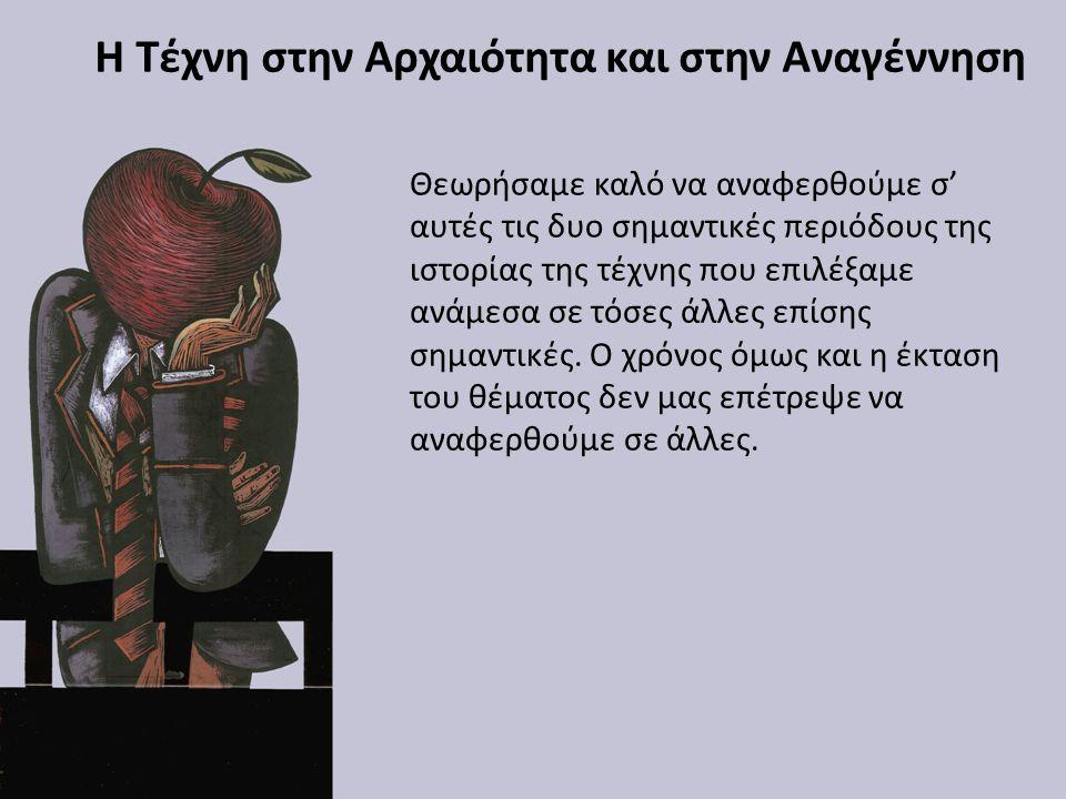Η Τέχνη στην Αρχαιότητα και στην Αναγέννηση