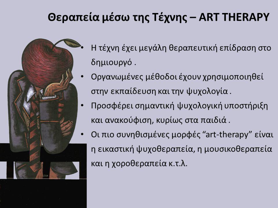Θεραπεία μέσω της Τέχνης – ART THERAPY