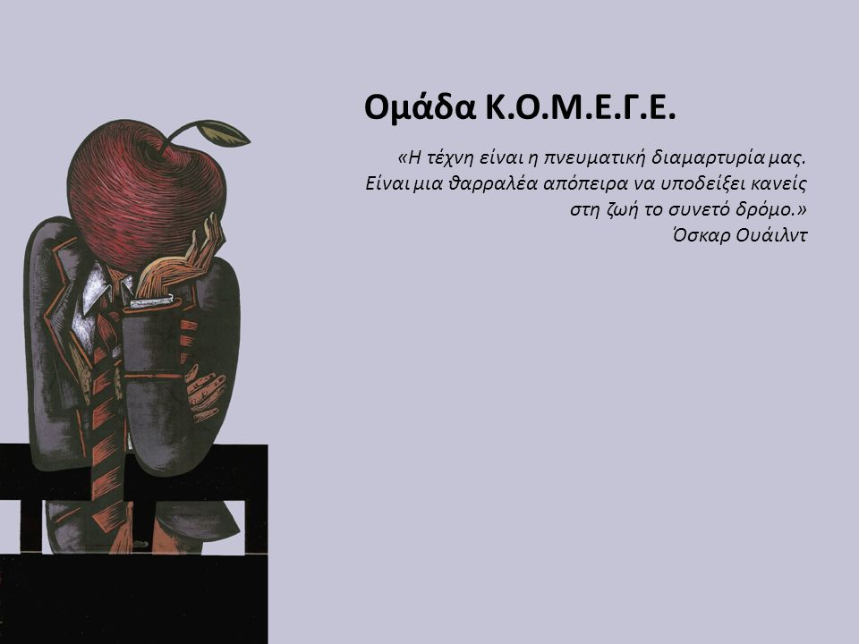 Ομάδα Κ.Ο.Μ.Ε.Γ.Ε. «Η τέχνη είναι η πνευματική διαμαρτυρία μας.