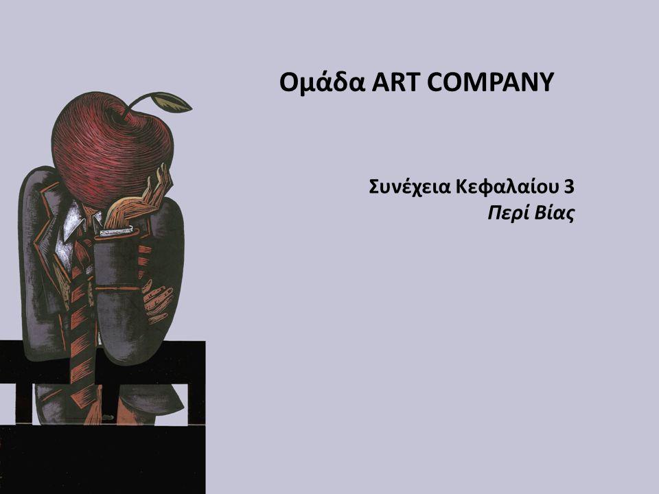 Ομάδα ART COMPANY Συνέχεια Κεφαλαίου 3 Περί Βίας Κωνσταντίνα Σιδέρη