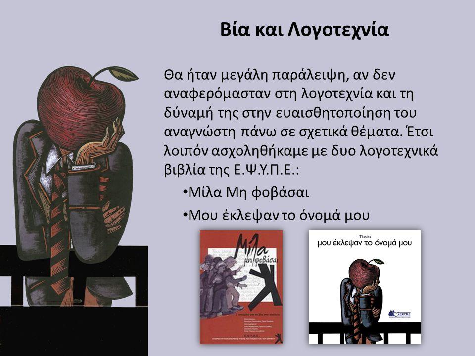 Βία και Λογοτεχνία