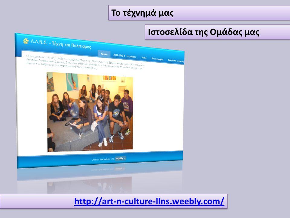 Ιστοσελίδα της Ομάδας μας