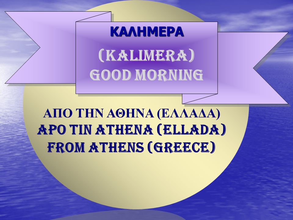 (KALIMERA) GOOD MORNING APO TIN ATHENA (ELLADA)
