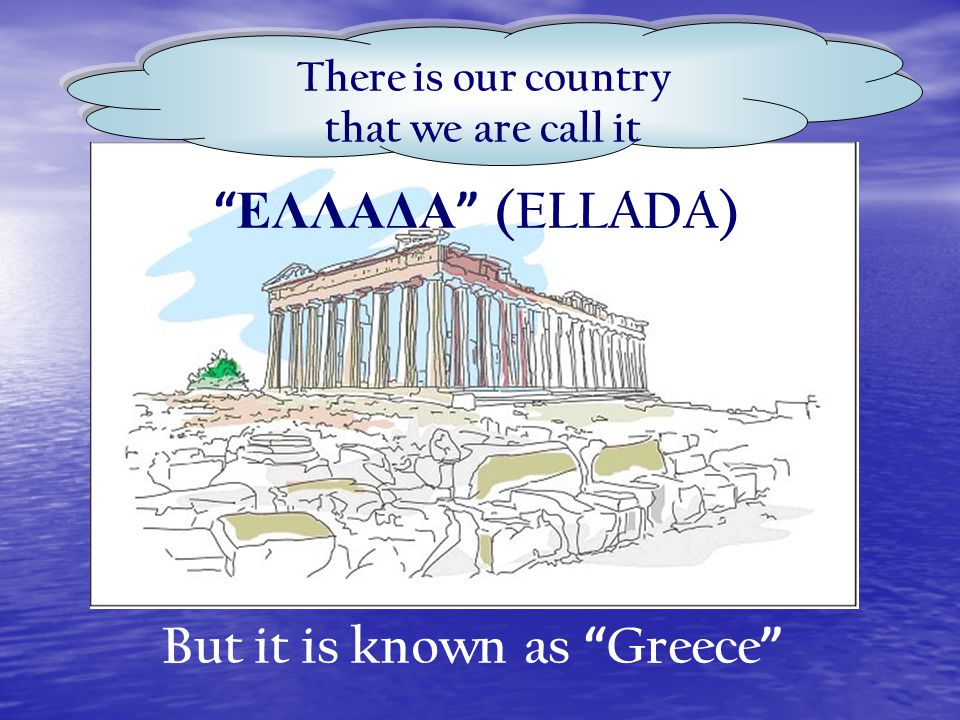 But it is known as Greece