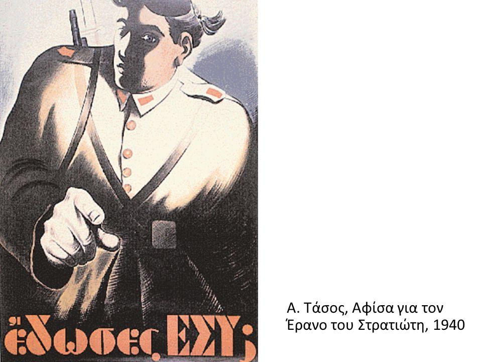 Α. Τάσος, Αφίσα για τον Έρανο του Στρατιώτη, 1940