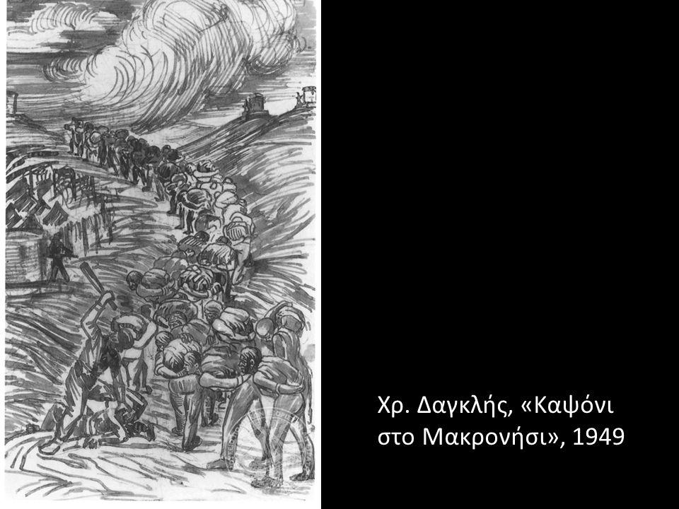 Χρ. Δαγκλής, «Καψόνι στο Μακρονήσι», 1949