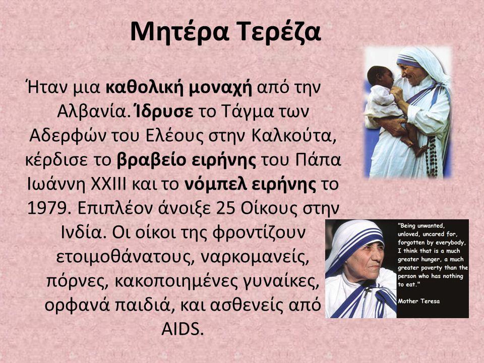 Μητέρα Τερέζα