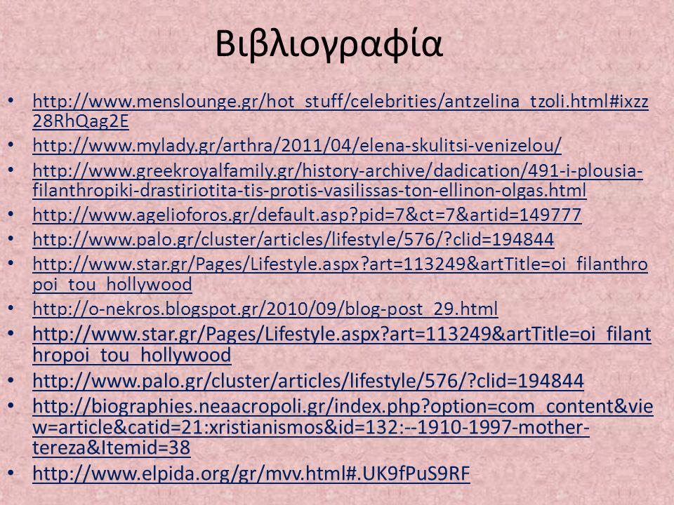 Βιβλιογραφία http://www.menslounge.gr/hot_stuff/celebrities/antzelina_tzoli.html#ixzz28RhQag2E.