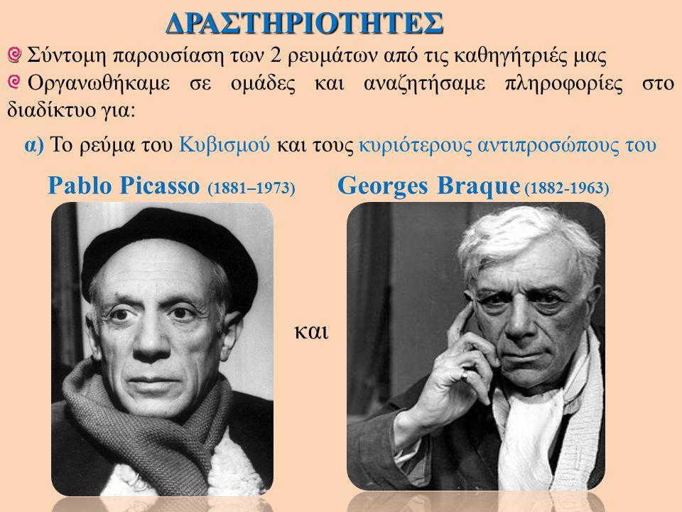 ΔΡΑΣΤΗΡΙΟΤΗΤΕΣ Pablo Picasso (1881–1973) Georges Braque (1882-1963)