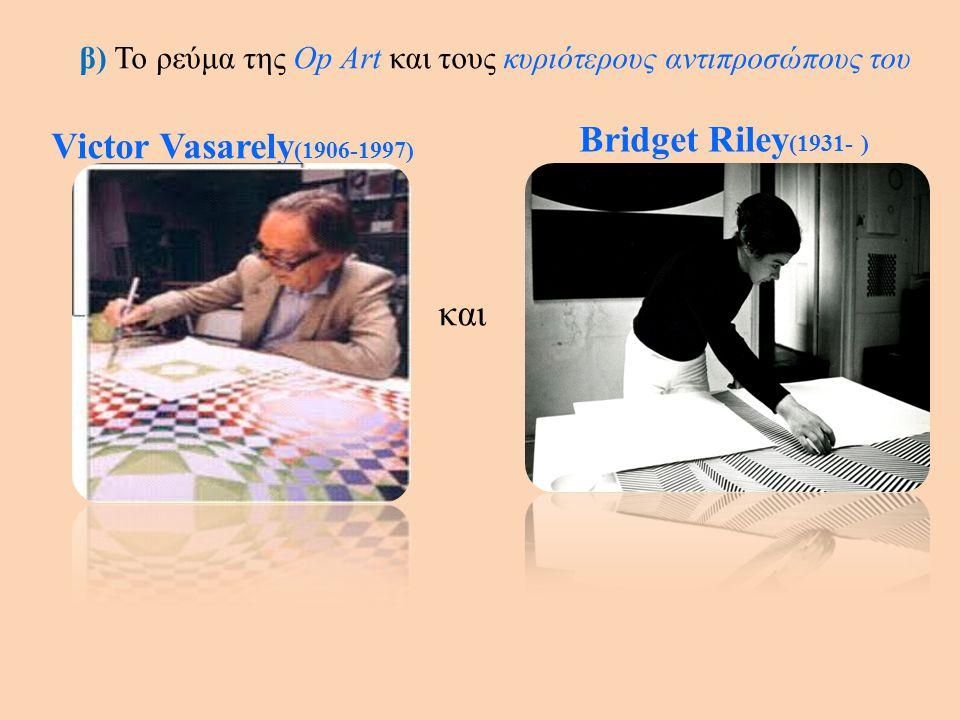 β) Το ρεύμα της Op Art και τους κυριότερους αντιπροσώπους του