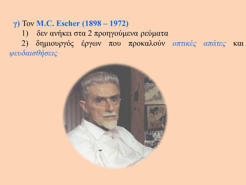 γ) Τον M.C. Escher (1898 – 1972) 1) δεν ανήκει στα 2 προηγούμενα ρεύματα.