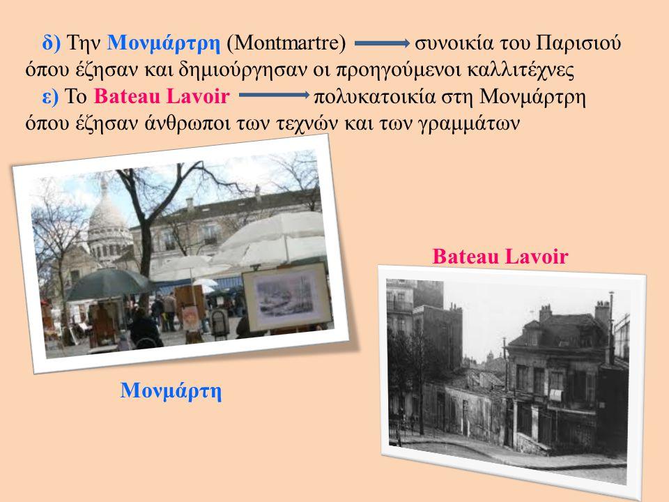 δ) Την Μονμάρτρη (Montmartre) συνοικία του Παρισιού όπου έζησαν και δημιούργησαν οι προηγούμενοι καλλιτέχνες