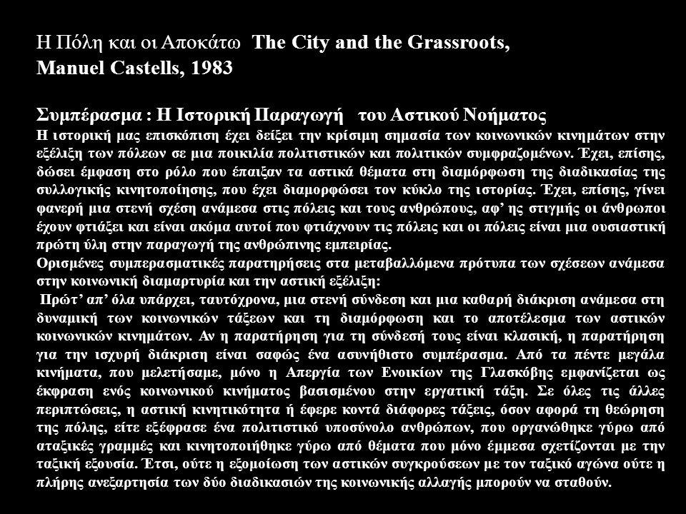 Η Πόλη και οι Αποκάτω The City and the Grassroots,
