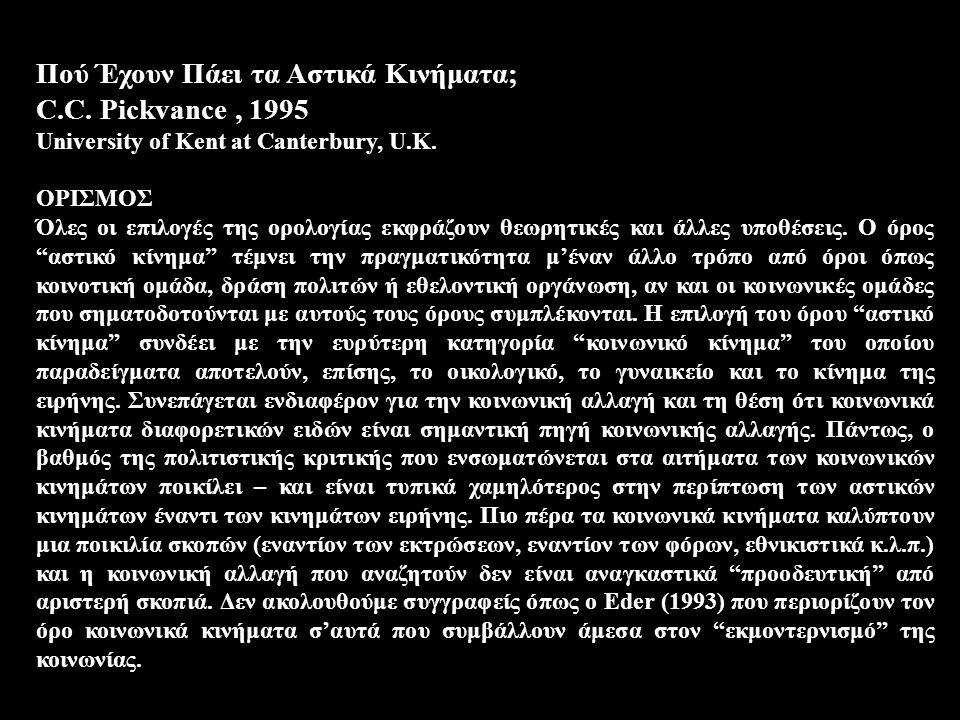 Πού Έχουν Πάει τα Aστικά Kινήματα; C.C. Pickvance , 1995