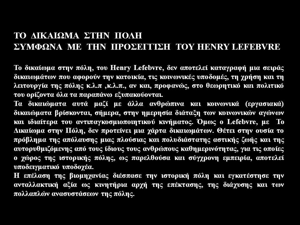 ΣΥΜΦΩΝΑ ΜΕ ΤΗΝ ΠΡΟΣΕΓΓΙΣΗ ΤΟΥ HENRY LEFEBVRE