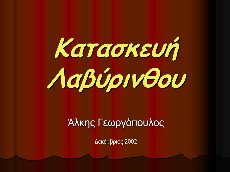 Άλκης Γεωργόπουλος Δεκέμβριος 2002