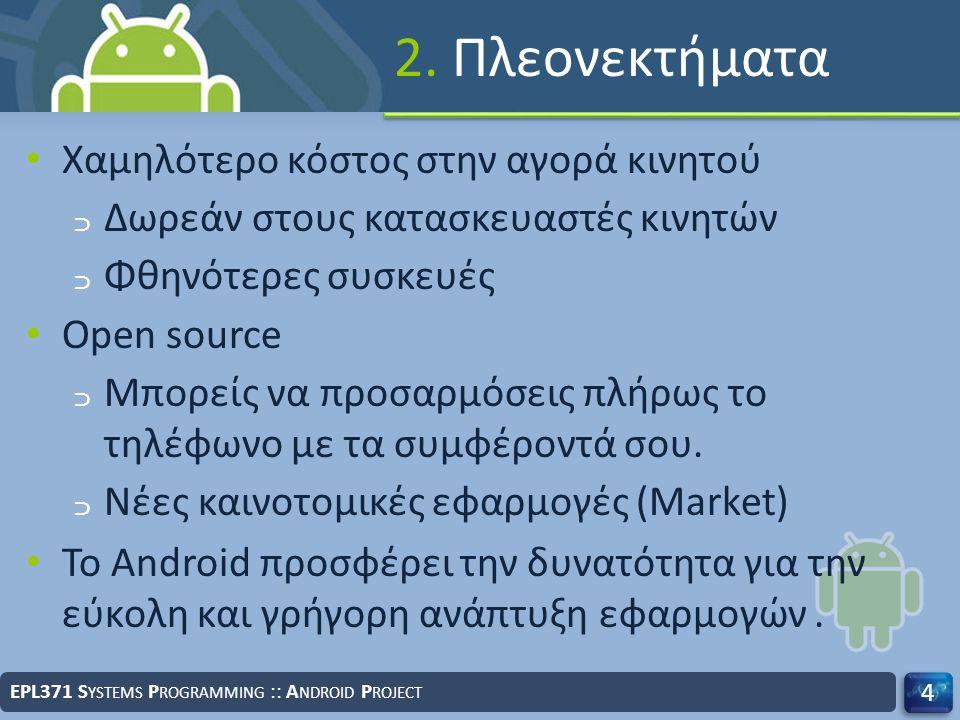 2. Πλεονεκτήματα Χαμηλότερο κόστος στην αγορά κινητού