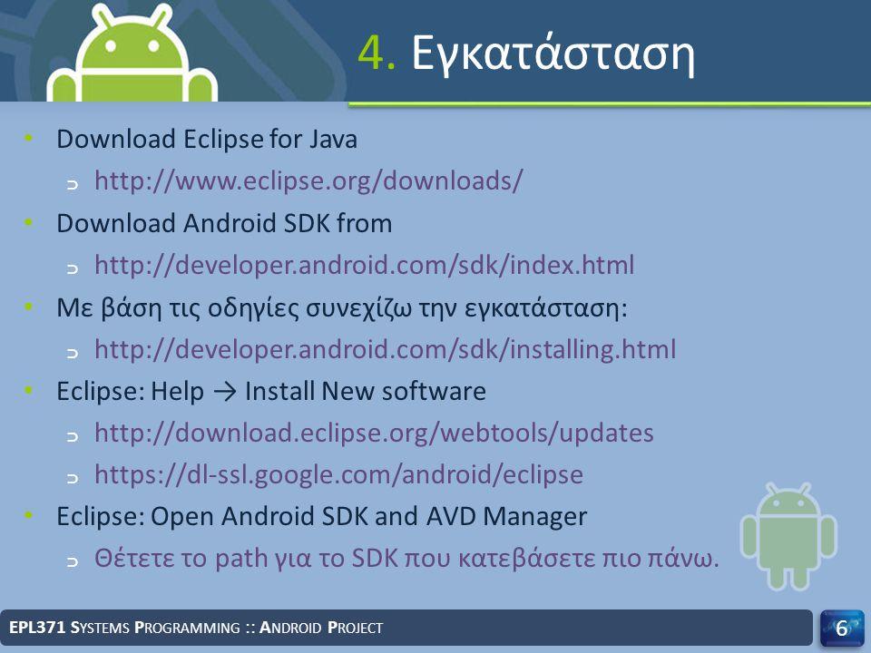 4. Εγκατάσταση Download Eclipse for Java