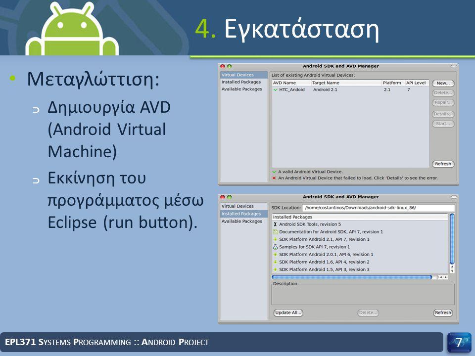 4. Εγκατάσταση Μεταγλώττιση: Δημιουργία AVD (Android Virtual Machine)