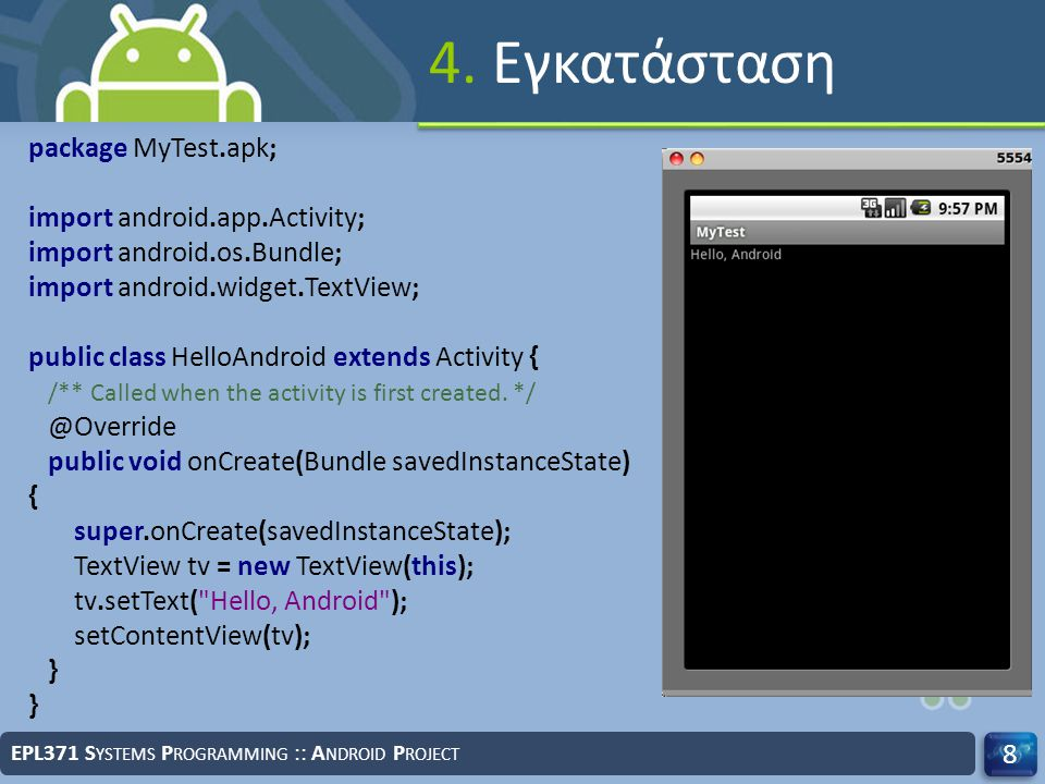 4. Εγκατάσταση package MyTest.apk; import android.app.Activity;