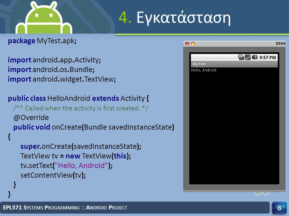 4. Εγκατάσταση package MyTest.apk; import android.app.Activity;