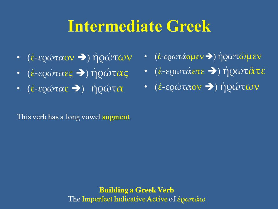 The Imperfect Indicative Active of ἐρωτάω
