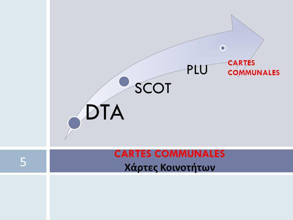 CARTES COMMUNALES Χάρτες Κοινοτήτων