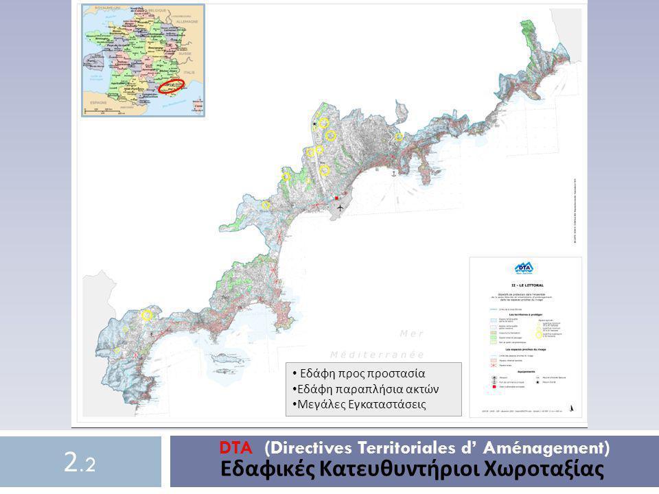 Εδάφη προς προστασία Εδάφη παραπλήσια ακτών. Μεγάλες Εγκαταστάσεις. 2.2.