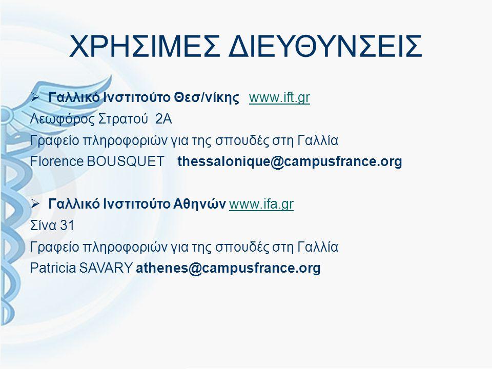 ΧΡΗΣΙΜΕΣ ΔΙΕΥΘΥΝΣΕΙΣ Γαλλικό Ινστιτούτο Θεσ/νίκης www.ift.gr