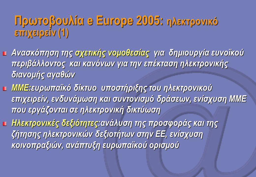 Πρωτοβουλία e Europe 2005: ηλεκτρονικό επιχειρείν (1)